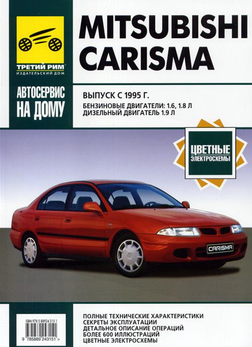 Mitsubishi Carisma Руководство По Эксплуатации